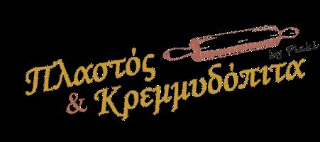 PLASTOS & KREMMYDOPITA Logo 400x200